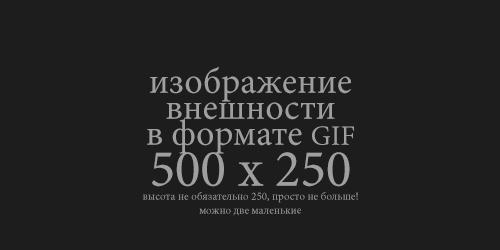 http://divergent.f-rpg.ru/files/0014/1b/a0/11257.png